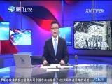 两岸新新闻 2017.10.30 - 厦门卫视 00:28:53