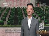 光辉历程——四渡赤水 国宝档案 2017.10.31 - 中央电视台 00:13:55