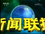 《新闻联播》 20171101 21:00