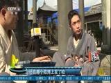 [中国电影报道]电影《新乌龙院》独家探班——场景道具大揭秘