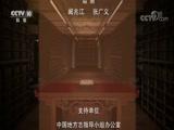 《中国影像方志》 第12集 陕西城固篇 00:39:48