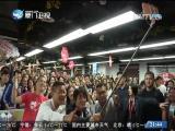 两岸新新闻 2017.11.2 - 厦门卫视 00:29:50
