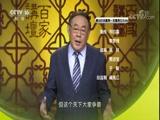 大秦崛起(下部)5 田单复国 百家讲坛 2017.11.2 - 中央电视台 00:37:13