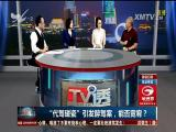 """""""代驾碰瓷""""引发醉驾案,能否宽宥? TV透 2017.11.3 - 厦门电视台 00:25:06"""