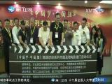 两岸新新闻 2017.11.4 - 厦门卫视 00:28:07