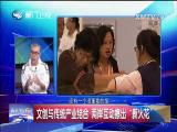 两岸共同新闻(周末版) 2017.11.4 - 厦门卫视 00:59:08