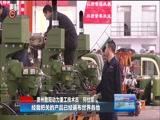 《贵州新闻联播》 20171105