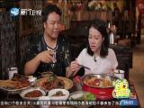 闽南吃透透·大江南北美食汇(四) 闽南通 2017.11.05 - 厦门卫视 00:24:57