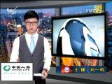 海西财经报道 2017.11.03 - 厦门电视台 00:09:41