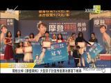 炫彩生活 2017.11.05 - 厦门电视台 00:04:24