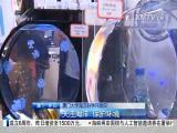 午间新闻广场 2017.11.6 - 厦门电视台 00:20:24