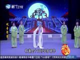 观音得道(1)斗阵来看戏 2017.11.06 - 厦门卫视 00:49:15