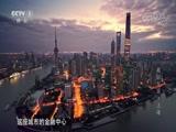 《航拍中国》 20171107 上海
