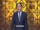 大秦崛起(下部)10 奇货可居 百家讲坛 2017.11.09 - 中央电视台 00:36:55