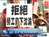 两岸新新闻 2017.11.9 - 厦门卫视 00:27:37