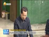 《陕西新闻联播》 20171110