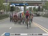 [自行车]环福州国际公路自行车赛结束第三赛段(新闻)
