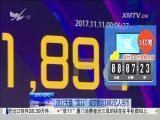 厦视直播室 2017.11.12 - 厦门电视台 00:46:04