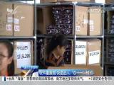 午间新闻广场 2017.11.11 - 厦门电视台 00:20:51