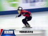 《体坛快讯》 20171112
