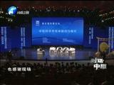 《对话中原》 20171112 坚守大道 传承中医精髓