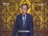 大秦崛起(下部)12 燕使入秦 百家讲坛 2017.11.13 - 中央电视台 00:35:53