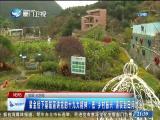 两岸新新闻 2017.11.13 - 厦门卫视 00:28:32