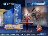白娘子传奇(七)结夫妻游园交心 斗阵来讲古 2017.11.13 - 厦门卫视 00:30:00