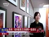 张彤:我和新西兰天维网一起成长 华人世界 2017.11.14 - 中央电视台 00:04:17