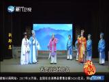 斩郑恩(1) 斗阵来看戏 2017.11.14 - 厦门卫视 00:48:31