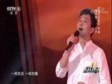 [越战越勇]《中国人》 演唱:李向前