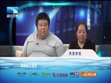 《大王小王》 20171115 黄薇:努力工作 努力生活