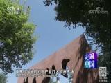 《丝路新博州》(3)搭上新快车 走遍中国 2017.11.15 - 中央电视台 00:25:49