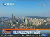 新闻斗阵讲 2017.11.15 - 厦门卫视 00:24:51