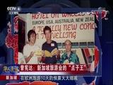 """曾宪达:新加坡旅游业的""""点子王"""" 华人世界 2017.11.16 - 中央电视台 00:01:23"""