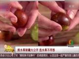挑水果秘籍大公开 选水果不用愁