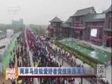 [海峡两岸]两岸马拉松爱好者竞技陕西渭南
