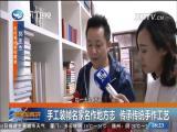 新闻斗阵讲 2017.11.16 - 厦门卫视 00:24:24