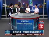 解决打车难,降低网约车门槛管用吗? TV透 2017.11.16 - 厦门电视台 00:24:09