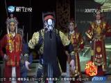 斩郑恩(3) 斗阵来看戏 2017.11.16 - 厦门卫视 00:48:44