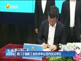 [陕西新闻联播]西门子创新工业技术中心签约仪式举行