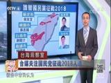 [海峡两岸]台媒关注国民党征战2018人选