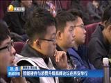 [陕西新闻联播]智能硬件与消费升级高峰论坛在西安举行