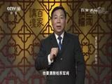 [百家讲坛]建军大业 3 广州起义 广州起义武装力量从何而来