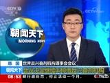 [朝闻天下]韩国 世界反兴奋剂机构理事会会议 会议决定继续叫停俄反兴奋剂机构