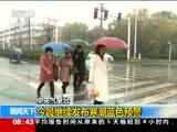 [朝闻天下]中央气象台 今晨继续发布寒潮蓝色预警