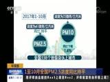 [新闻直播间]环保部 1至10月全国PM2.5浓度同比持平