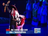 [贵州新闻联播]舞剧《支嘎阿鲁》再现民族精神