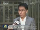 [视频]添活力促创新 国家减税效应持续扩大