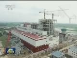 [视频]黑龙江:转型升级助力经济发展